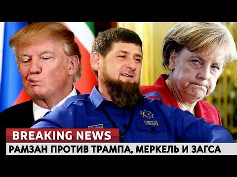 Рамзан против Трампа, Меркель и ЗАГСа. Ломаные новости от 24.04.18