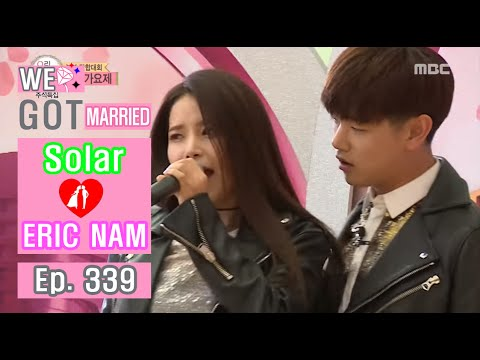 [We got Married4] 우리 결혼했어요 - Eric Nam  ♥  Solar's Sexy Perfo