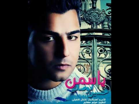 Hossein Abosalehi - Yasaman [NEW 2011]