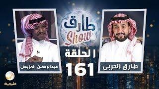 برنامج طارق شو الحلقة 161 - ضيف الحلقة عبدالرحمن المزيعل