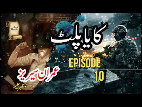 Kaya Palat | Ep10 | Imran Series | Mazhar Kaleem Spy Fiction Jasoosi Novel