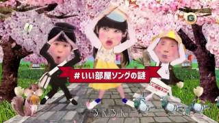 桜井日奈子が出演する大東建託「いい部屋ネット」のテレビCM「いい部屋...