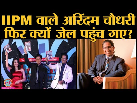 IIPM के Director Arindam Chaudhuri ArrestIservice Tax I CGST I GST I UGC
