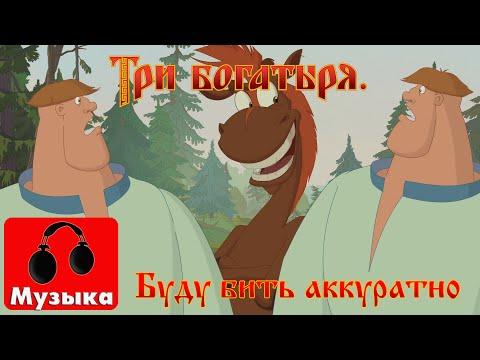 Мультфильм три богатыря ход конем песня