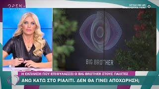 Η έκπληξη που επιφυλάσσει ο Big Brother στους παίκτες | Ευτυχείτε! 06/11/2020 | OPEN TV