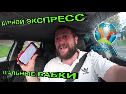 видео: ХОЧУ ВСЕХ ПОБЕДИТЬ / КЭФ: 8