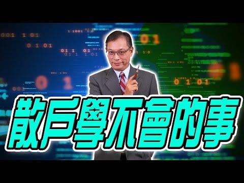 2021 10201郭憲政老師 趨勢指標【散戶學不會的事】