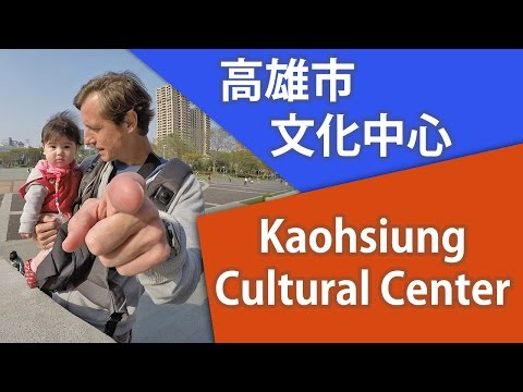 縮時攝影高雄市文化中心。Time-lapse Kaohsiung Cultural Center