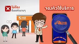 GH Bank New Normal Services : จองคิวใช้บริการ บนแอป GHB ALL.