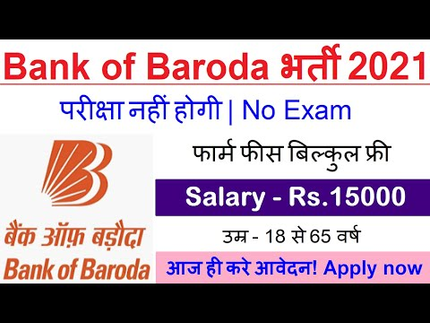 Bank Of Baroda Recruitment 2021   Bank Vacancy 2021  Sarkari Result   Free Job Alert, Work From Home
