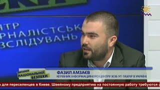 Фазыл Амзаев на передаче