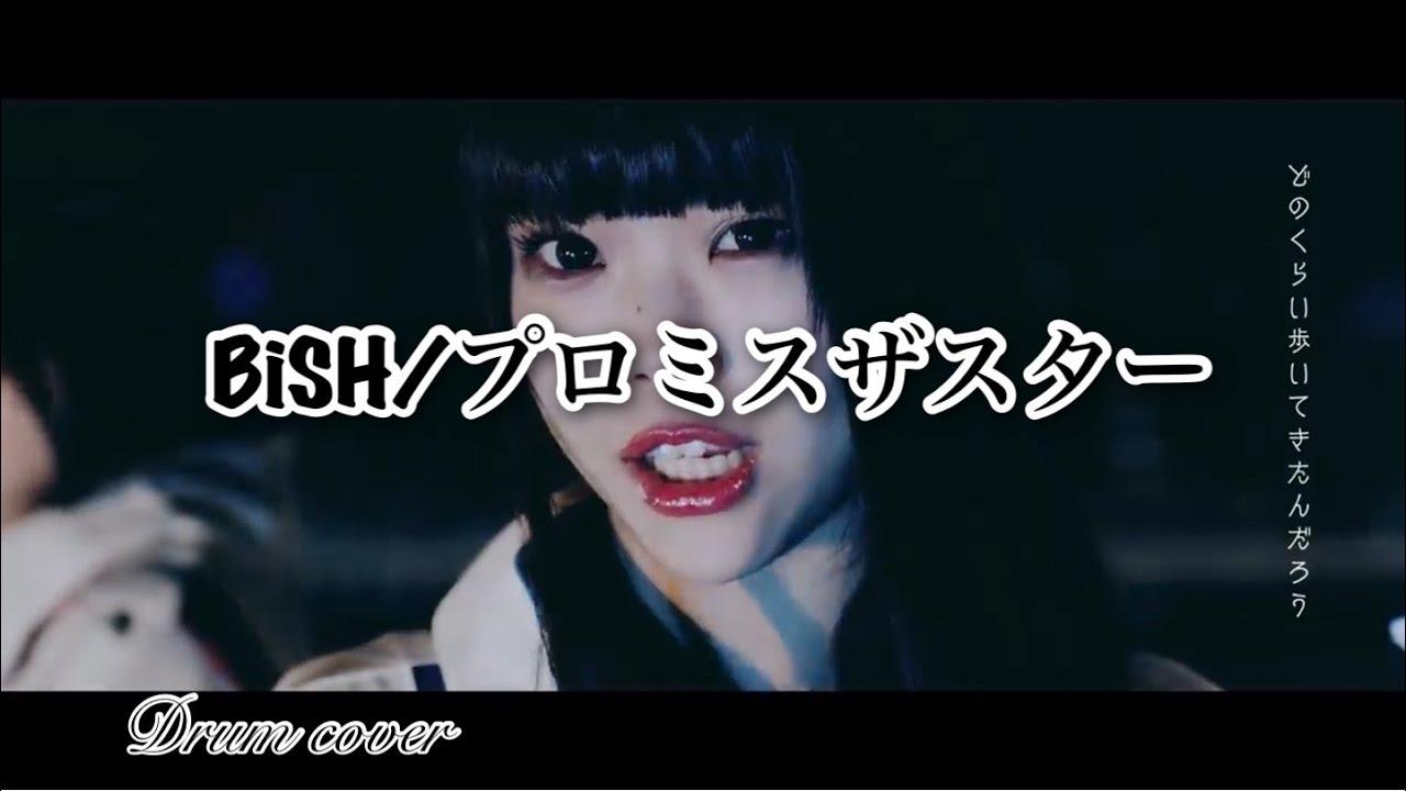 プロミス bish スター lyrics ザ