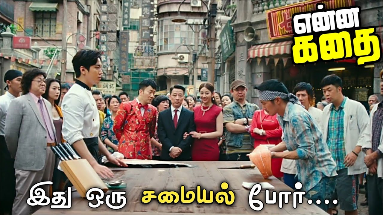 Download Cook Up A Storm 2017 movie in Tamil | Presentation by I Pick Thamizh | PetterSparks