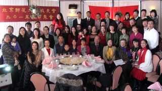 Beijing Normal University Reunion 2015