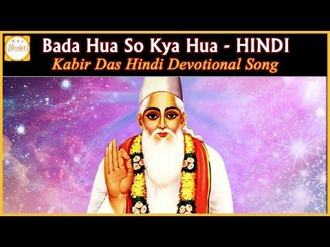 Sant Kabir Das Ke Dohe | Bada Hua So Kya Hua Hindi Devotional song | Bhakti