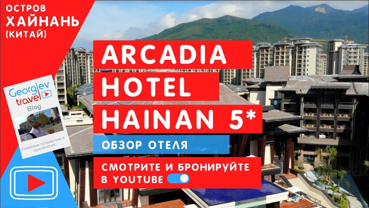 Travel Bay Обзор Китая. Хайнань, от Отеля 5 об | туристическое агентство путешествия и отдых