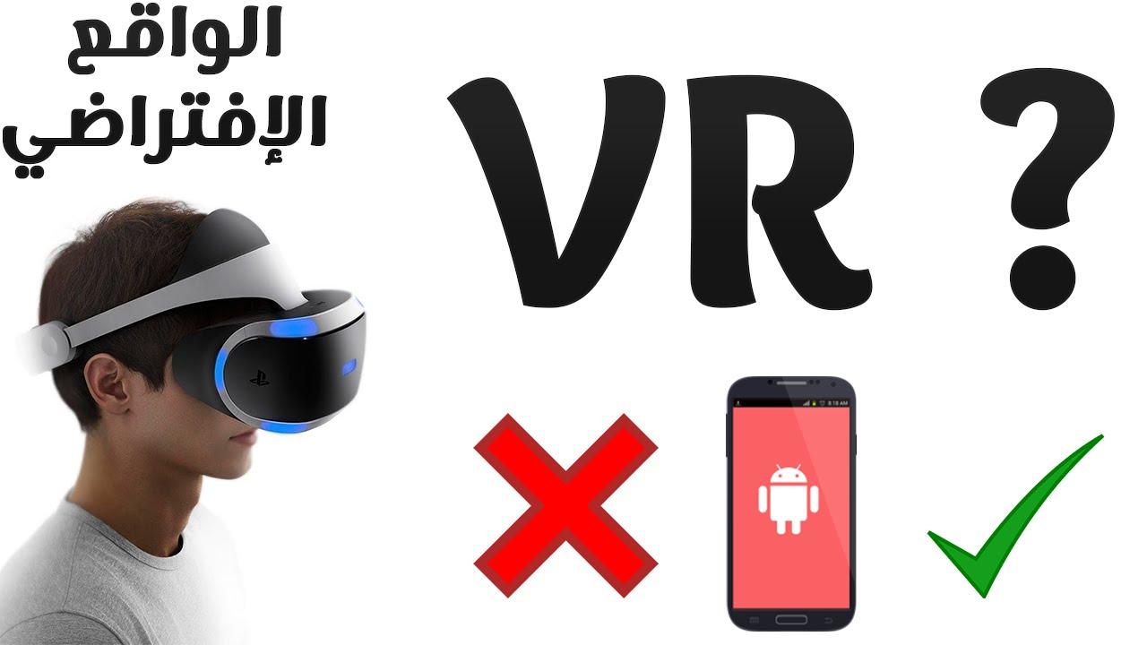 9fede2c3a  كيف تتأكد ان هاتفك يدعم تشغيل نظارات الواقع الافتراضي قبل شراءها - YouTube