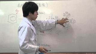【化学】有機化学(芳香族)①(3of3)~ベンゼンの構造と反応~
