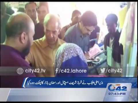 42 Report: CM Punjab pays sudden visit to Shehbaz Sharif hospital and Ramzan Bazar