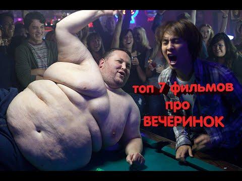 топ 7 фильмов про ВЕЧЕРИНОК. #2