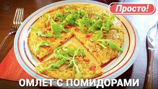 Омлет с сыром и помидорами Рецепт | Italian Frittata Recipe | Вадим Кофеварофф