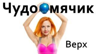 Фитнес дома для женщин. Тренировка для верхней части тела |