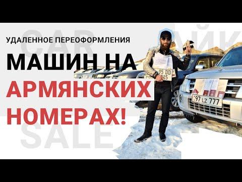 Удаленное переоформления машин на Армянских номерах!