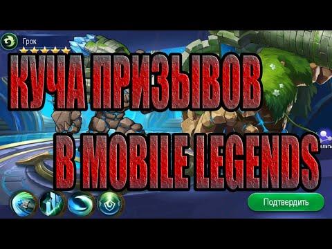 СЛИВАЕМ АЛМАЗЫ НА ПРИЗЫВ В Mobile Legends: Adventure