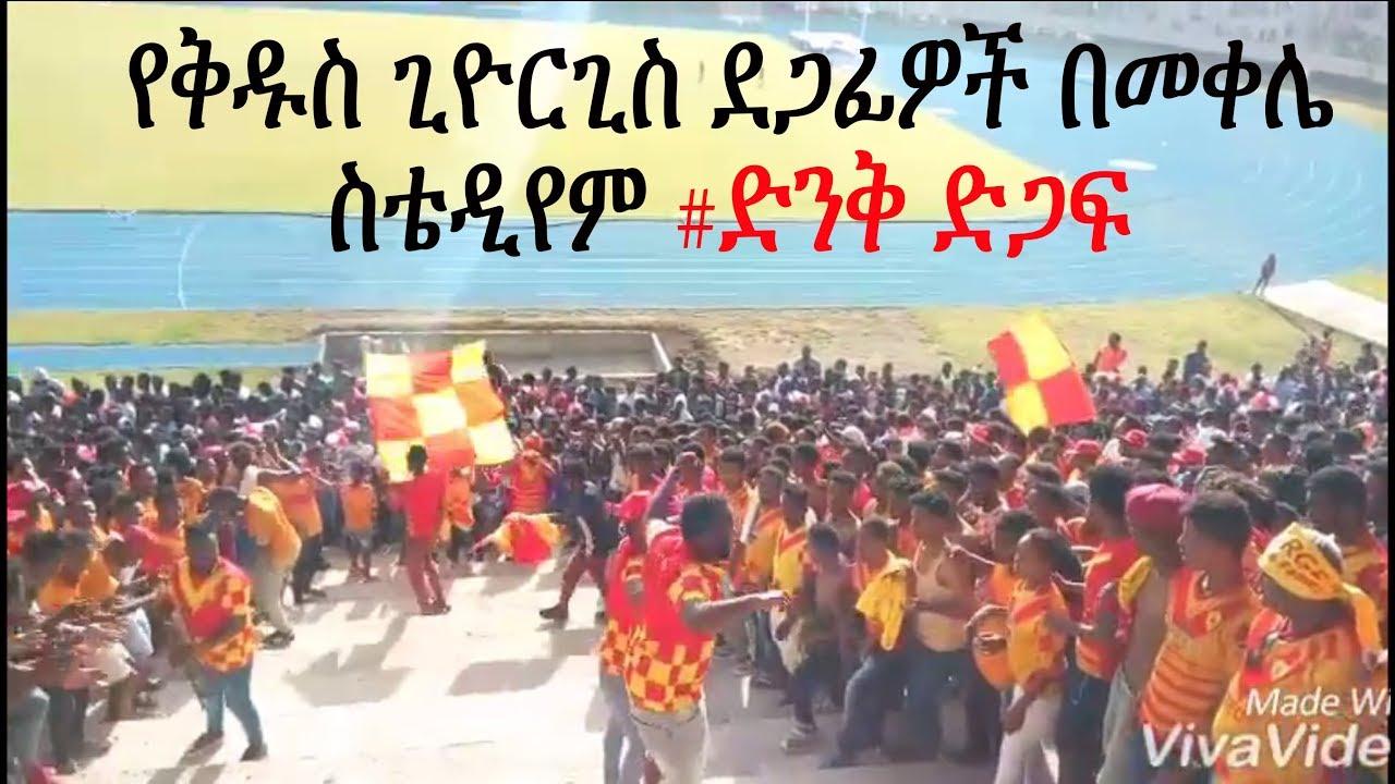 የቅዱስ ጊዮርጊስ ደጋፊዎች በመቀሌ ስቴዲየም_SaintGeorge FANS @ Mekelle Stadium #EthPL 2018
