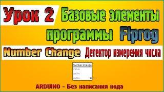 Урок 2 Блок Number Change – Детектор изменения числа, Вход «EN», Базовые элементы