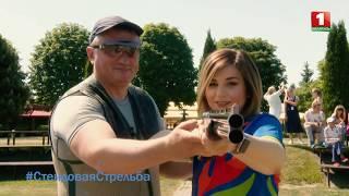 Стендовая стрельба. Игры BY