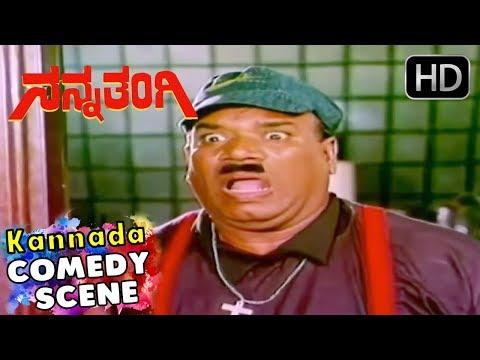 Bank Janardhan - Best Comedy Scenes | Nanna Thangi - Kannada Movie | Scene 06