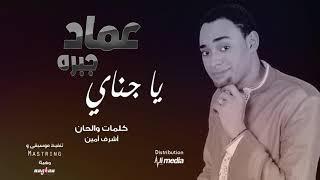 عماد جبرة - يا جناي     New 2019    اغاني سودانية 2019