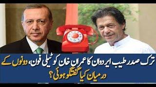 Turk President Tayyab Erdogan Telephones PTI Chairman Imran Khan