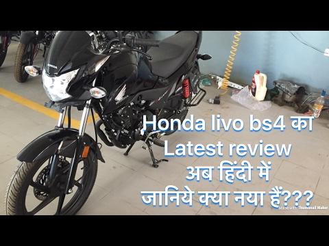 Honda livo bs4 review || honda livo bs4 model || Honda livo bs4 bike || in Hindi || 2017 || [NEW]