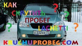 Как скрутить пробег на Chevrolet Lachetti KM TEAM SPB Инструкция