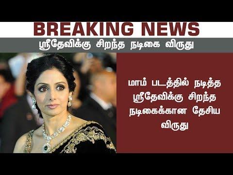 மாம் படத்தில் நடித்த ஸ்ரீதேவிக்கு சிறந்த நடிகைக்கான தேசிய விருது | Sridevi Wins Best Actress For MOM