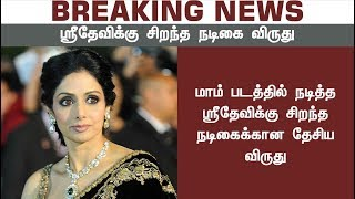 Sridevi funeral news updates...