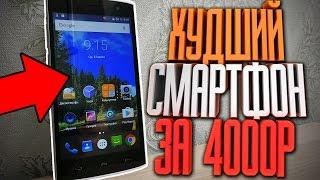 САМЫЙ ХУДШИЙ СМАРТФОН ЗА 4000Р - HOMTOM HT7