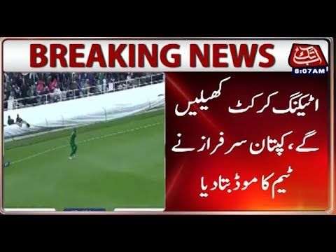 Will play attacking cricket in Final, tells Sarfraz