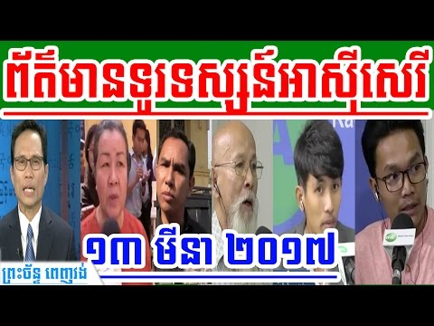 RFA Khmer TV News Today On 13 March 2017 | Khmer News Today 2017