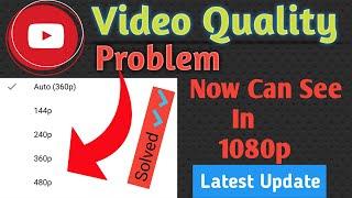 YOUTUBE Video में Quality  कैसे बढ़ाएं Full Detail || How Improve Video Quality 480p--1080p In Hindi
