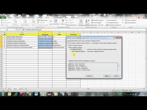 Разъединение текстовых данных из одной ячейки