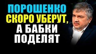 Ростислав Ищенко - Новый переворот на Украине совсем близко? 24.07.2016