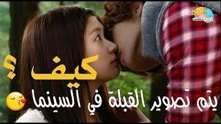 ما وراء الكواليس ? كيف يتم تصوير مشاهد القبلات في الأفلام