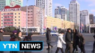 평양 시민들, 北 평창올림픽 참가 환영 / YTN
