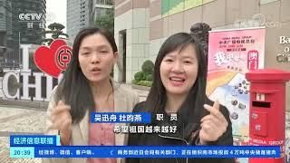 《经济信息联播》 20191220| CCTV财经