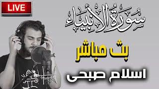 حصريا ولأول مرة سورة الانبياء كاملة بث مباشر اسلام صبحي