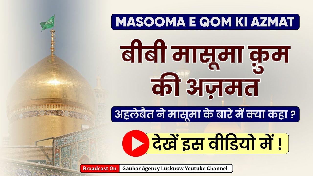 मासूमा ए क़ुम की अज़मत | Azmat E Masooma E Qom | Wiladat Masooma s.a. | Maulana Mustafa Ali Khan