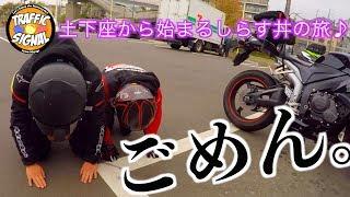 【TS Motovlog #75】ごめん。 〜土下座から始まるしらす丼の旅〜 【モトブログ】 thumbnail
